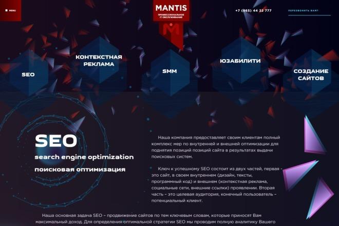 Адаптивная верстка сайта по дизайн макету 15 - kwork.ru