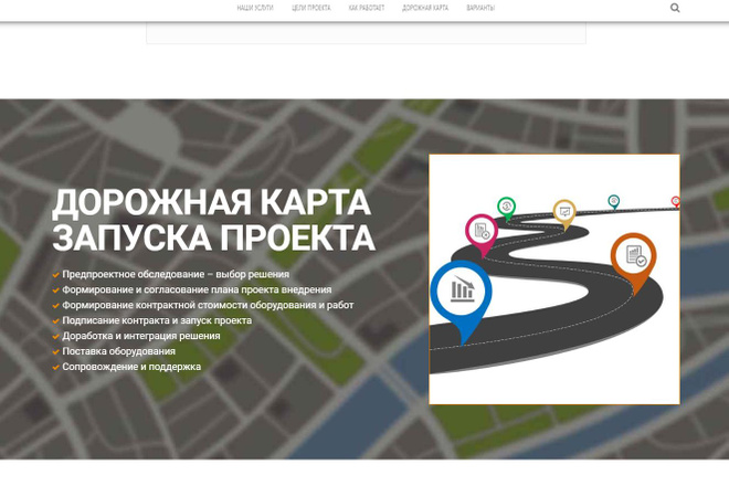 Лендинг для любых целей на Wordpress 54 - kwork.ru