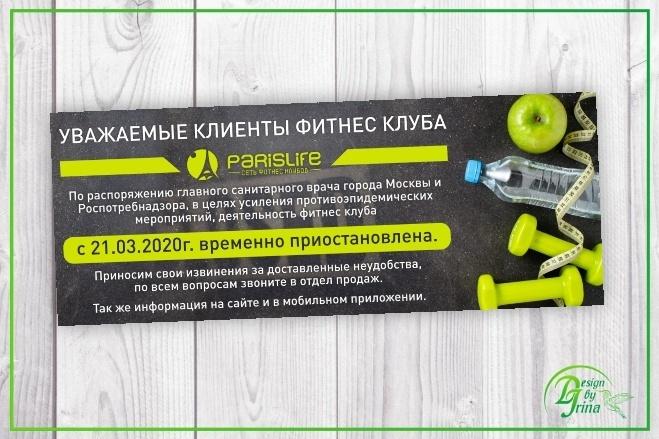 Рекламный баннер 16 - kwork.ru