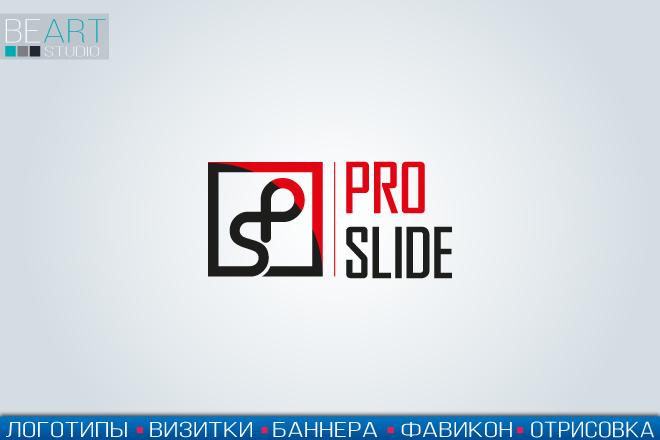 Создам качественный логотип, favicon в подарок 16 - kwork.ru