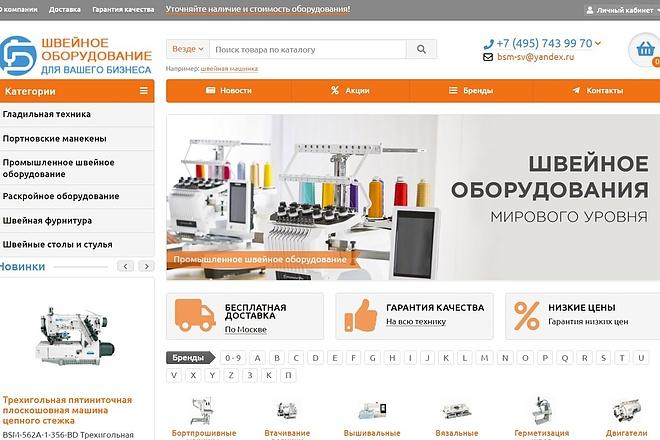Интернет-магазин на OpenCart, ocStore 2 2 - kwork.ru