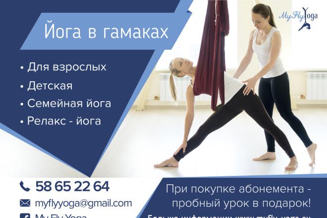 Разработаю листовку, флаер 1 - kwork.ru