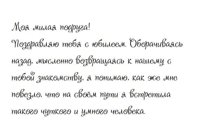Напишу красивое поздравление в прозе, текст для поздравления 3 - kwork.ru