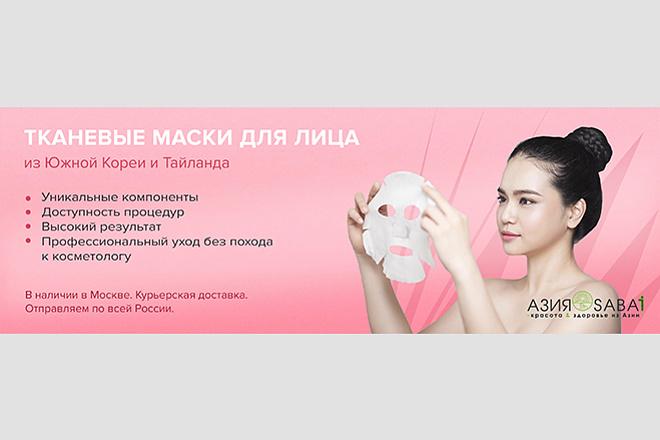 Баннер на сайт 113 - kwork.ru