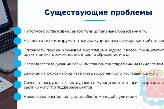 Создание презентации Power Point 5 - kwork.ru