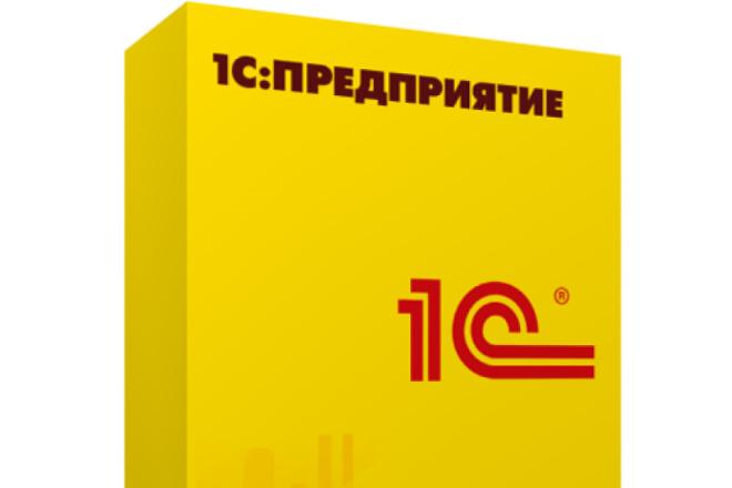 Обновление 1С 1 - kwork.ru