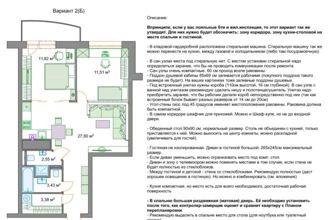 Планировочные решения. Планировка с мебелью и перепланировка 76 - kwork.ru