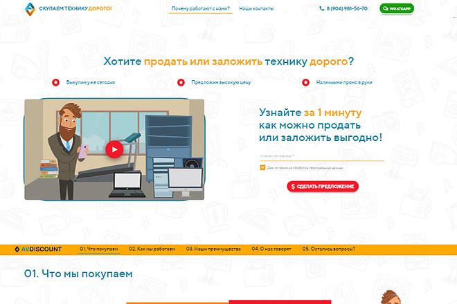 Создам уникальный Лендинг 2 - kwork.ru