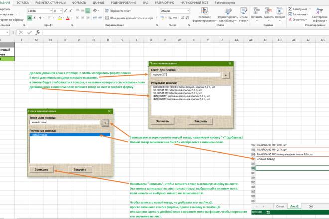 Excel формулы, сводные таблицы, макросы 65 - kwork.ru