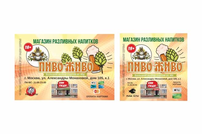Дизайн для наружной рекламы 14 - kwork.ru