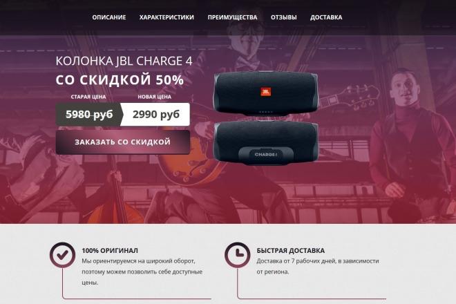 Копии двух лендингов из каталогов товарных CPA за 500 рублей 13 - kwork.ru