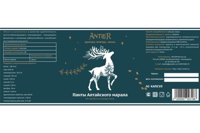 Дизайн упаковки или этикетки 11 - kwork.ru