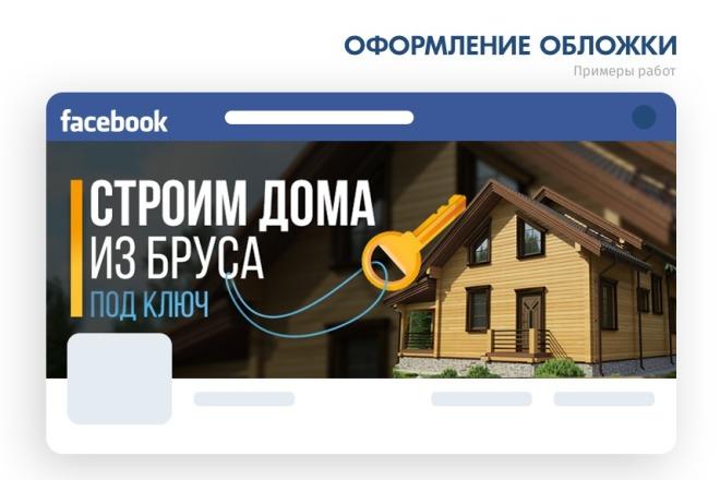 Оформление Facebook. Дизайн сообществ FB 1 - kwork.ru