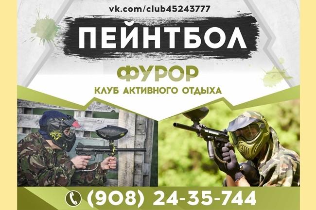 Баннер для печати 17 - kwork.ru