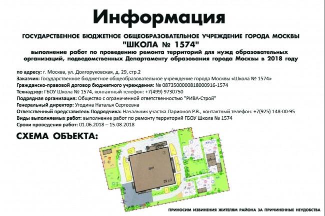 Баннер для печати 19 - kwork.ru