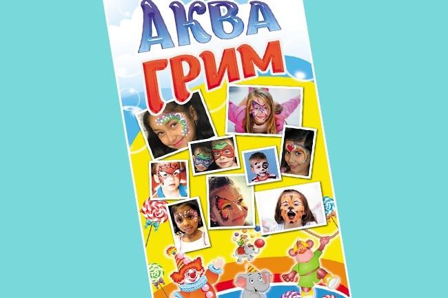 Баннер для печати 18 - kwork.ru