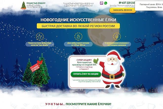 Сделаю под заказ Landing Page + Бонус Дизайн Премиум 9 - kwork.ru