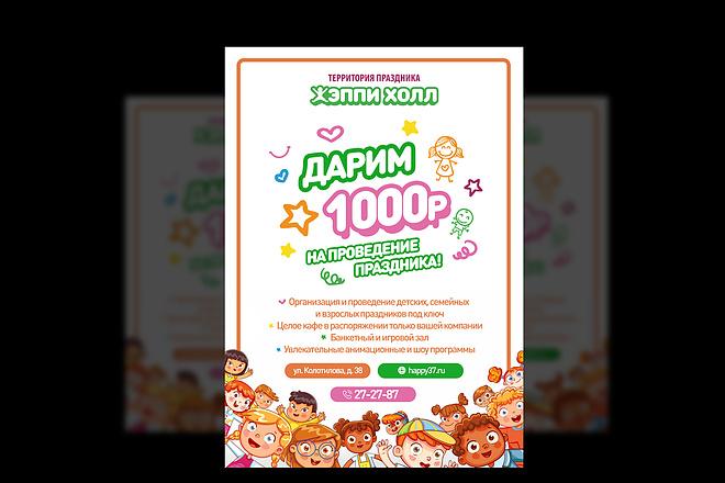 Изготовление дизайна листовки, флаера 38 - kwork.ru