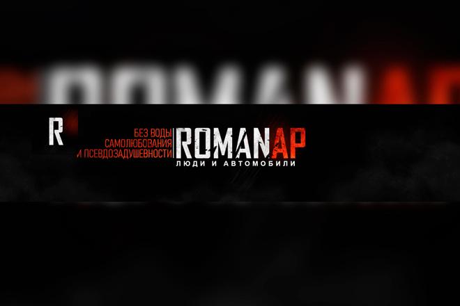 Оформление канала на YouTube, Шапка для канала, Аватарка для канала 24 - kwork.ru