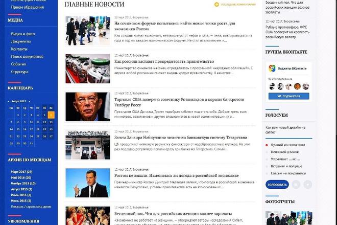 Адаптивный шаблон в три колонки для муниципальных сайтов на DLE 1 - kwork.ru