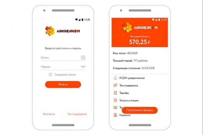 Дизайн android, ios мобильного приложения 18 - kwork.ru