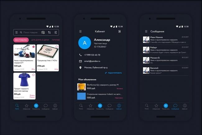Дизайн android, ios мобильного приложения 21 - kwork.ru