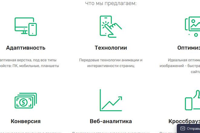 Создам сайт-одностраничник лендинг + 2 подарка 13 - kwork.ru