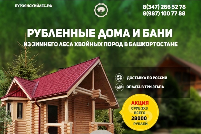 Продающий Landing Page под ключ 42 - kwork.ru