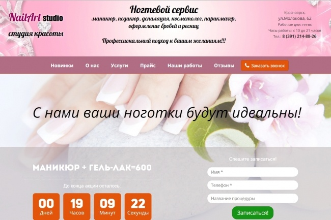 Продающий Landing Page под ключ 40 - kwork.ru