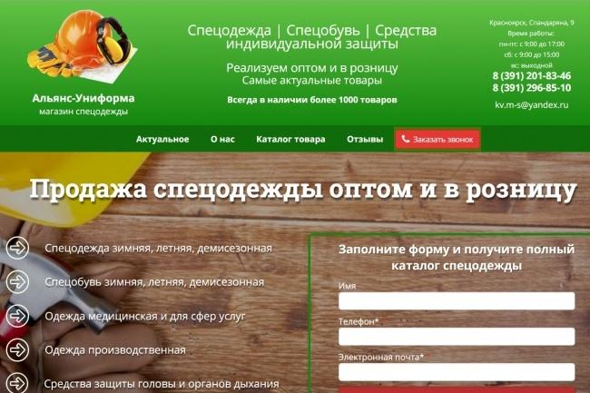 Продающий Landing Page под ключ 39 - kwork.ru