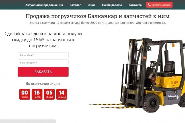 Продающий Landing Page под ключ 38 - kwork.ru