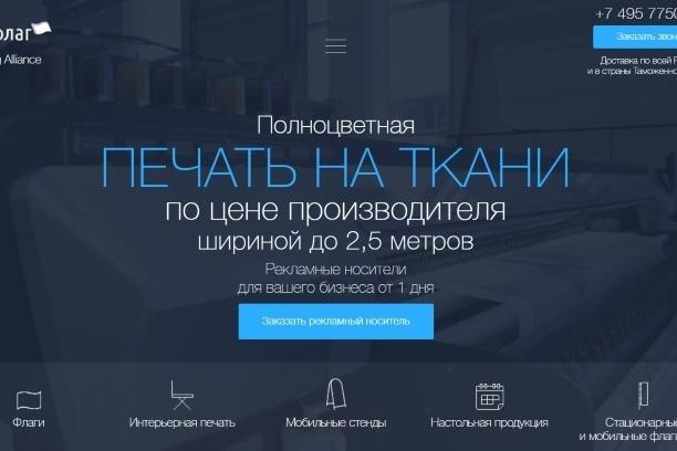Продающий Landing Page под ключ 37 - kwork.ru