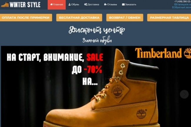 Продающий Landing Page под ключ 35 - kwork.ru