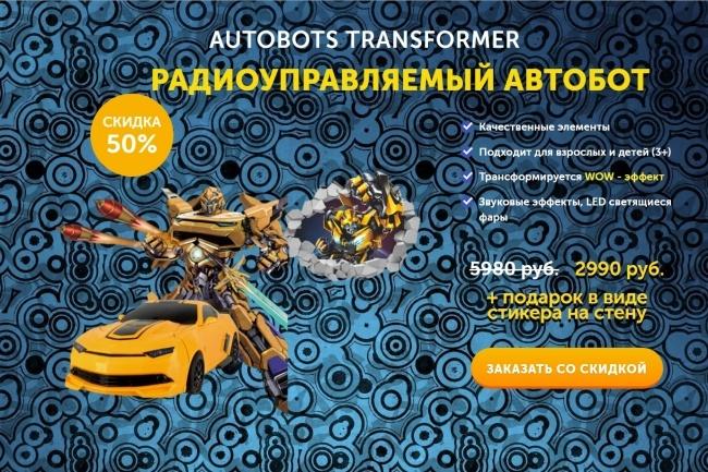 Продающий Landing Page под ключ 34 - kwork.ru