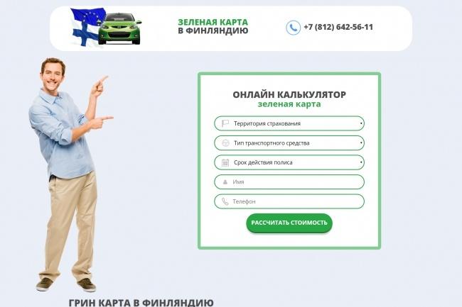 Продающий Landing Page под ключ 33 - kwork.ru