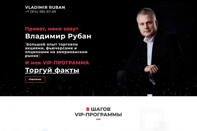Продающий Landing Page под ключ 32 - kwork.ru