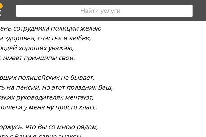 Напишу оригинальное поздравление на любой праздник 6 - kwork.ru