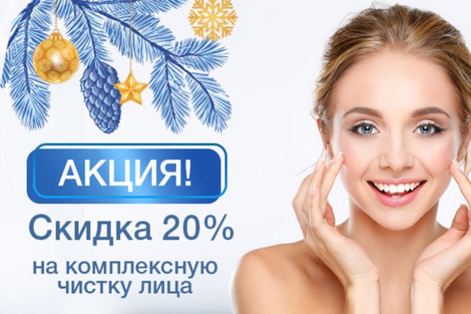 Баннер на сайт 55 - kwork.ru