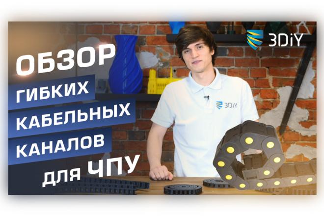Сделаю превью для видеролика на YouTube 21 - kwork.ru