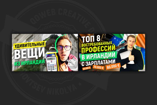 Сделаю превью для видео на YouTube 32 - kwork.ru