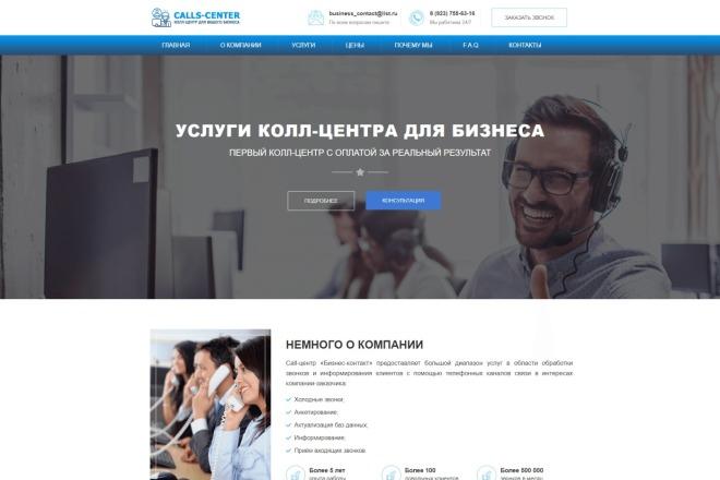 Продающий сайт - Лендинг под ключ, для любых целей 5 - kwork.ru