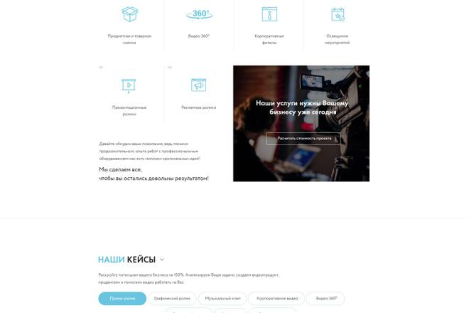 Дизайн страницы Landing Page - Профессионально 23 - kwork.ru