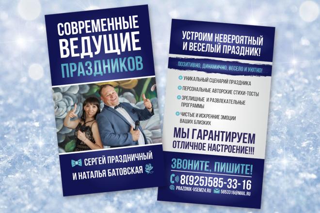 Дизайн визитки 4 - kwork.ru