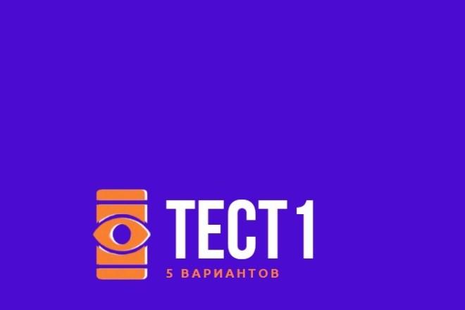 5 вариантов логотипа 1 - kwork.ru