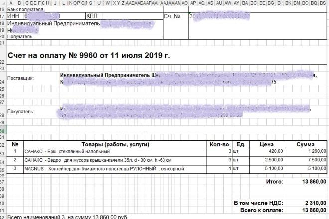 Excel формулы, сводные таблицы, макросы 52 - kwork.ru