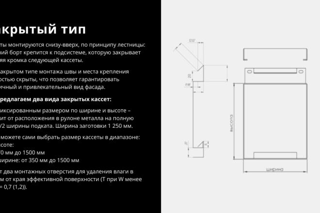 Стильный дизайн презентации 171 - kwork.ru