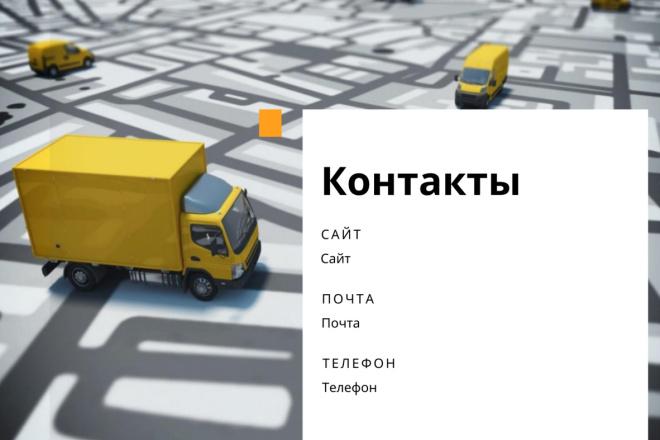 Стильный дизайн презентации 270 - kwork.ru