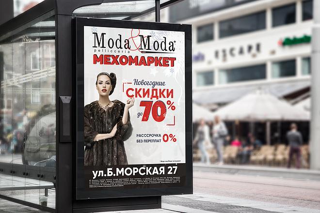 Дизайн наружной рекламы 40 - kwork.ru