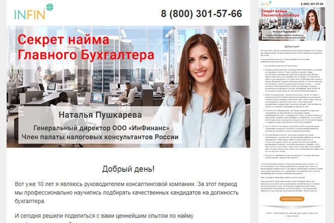 Дизайн и верстка адаптивного html письма для e-mail рассылки 34 - kwork.ru