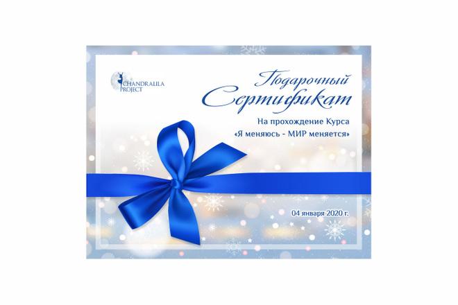 Сертификат, диплом, грамота 2 - kwork.ru
